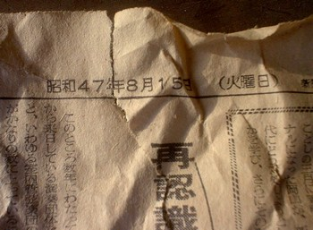 昭和47年.JPG